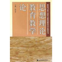 【二手旧书8成新】思想理论教育教学论 徐志宏 9787040181531