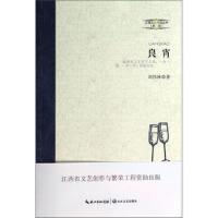 江西文学精品丛书(第2辑):良宵 9787535468307