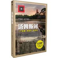汤姆斯河[美] 丹费金(Dan Fagin)著,王雯9787532769117上海译文出版社