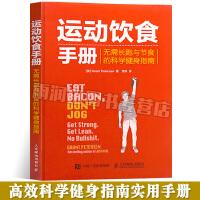 正版现货 运动饮食手册 无需长跑与节食的科学健身指南减肥塑身书籍 夏季减肥健康减肥方法技巧书籍 腹肌肉马甲线锻炼训练书