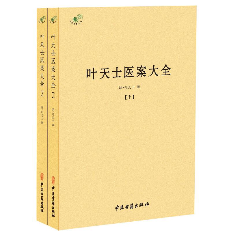 叶天士医案大全(全二册)