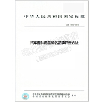 CAB 1026-2014 汽车配件用品ZhiMingPinPai评定方法