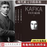 卡夫卡小说全集1-3卷人民文学出版社奥地利作家弗兰茨卡夫卡著世界名著失踪的人审判城堡变形记地洞中短篇外国小说书籍正版包