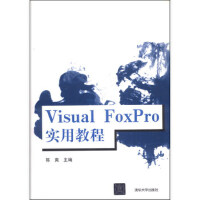 【二手书9成新】 Visual FoxPro实用教程 陈爽 清华大学出版社 9787302314615
