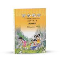 百合花开 语文四年级下册 同步阅读