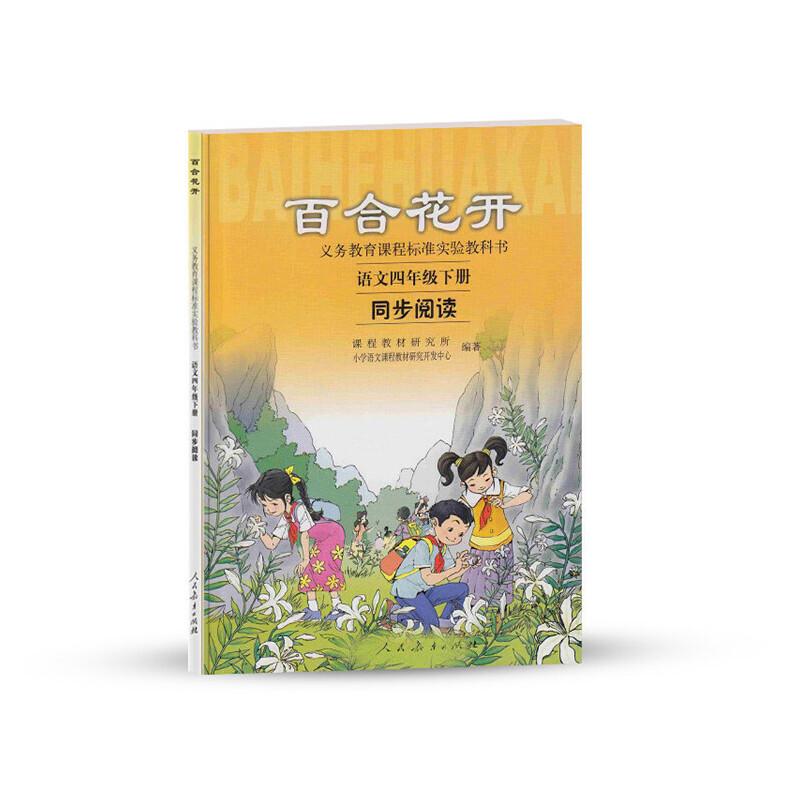百合花开 语文四年级下册 同步阅读 人教版教材编写组编写的同步教辅
