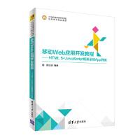 移动Web应用开发教程――HTML5+JavaScript框架全栈App开发