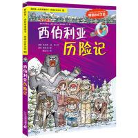 绝境生存系列13 西伯利亚历险记 我的第一本科学漫画书