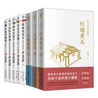 北京古建筑物语 红墙黄瓦+晨钟暮鼓+八面来风+杂话建筑 探秘老北京+记忆与传承+树木与房子+变化的建筑