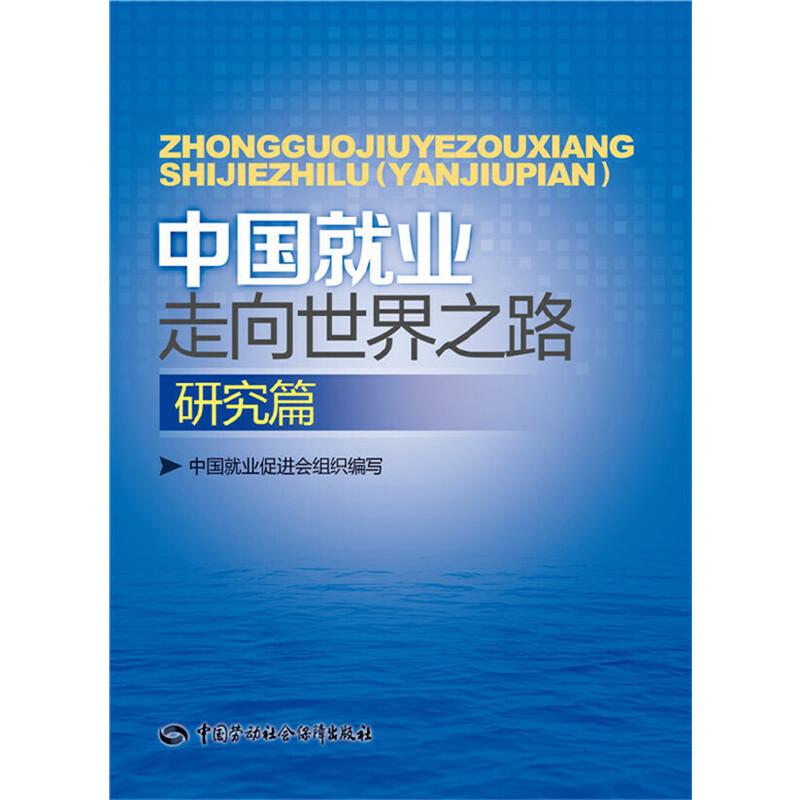 中国就业走向世界之路(研究篇)