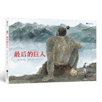 最后的巨人(软精装)博洛尼亚文学奖,国际安徒生插画奖提名作家代表作;一个渺小人类与九个梦想星星的巨人