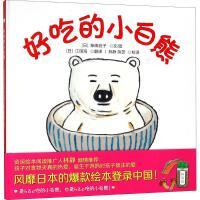 好吃的小白熊,(日)柴田启子文,复旦大学出版社[新华品质 选购无忧]