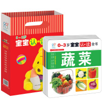 海润阳光・0~3岁宝宝认读全书(套装共10册)