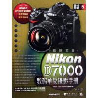 器材专*5NIKON D7000数码单反摄影手册