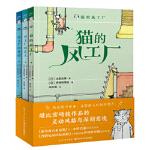 猫的风工厂:全3册