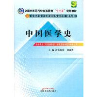 """中国医学史---全国中医药行业高等教育""""十二五""""规划教材(第九版)"""