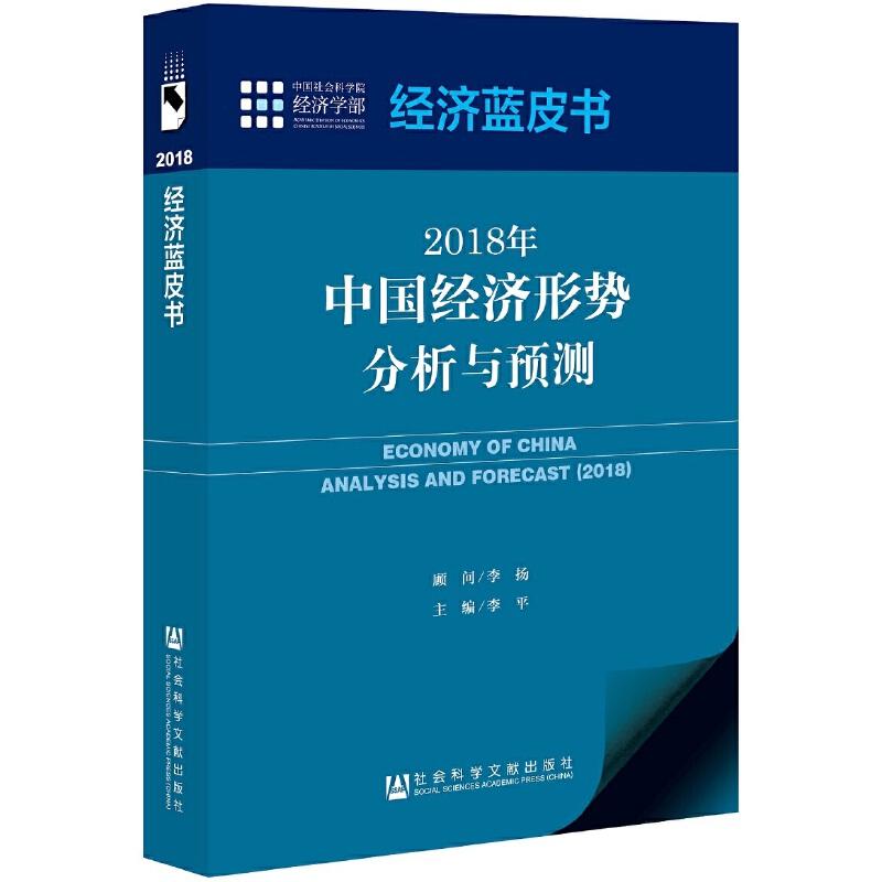 经济蓝皮书:2018年中国经济形势分析与预测中国社会科学院创新工程2017年度重大成果,预测2018年中国经济形势,紧跟大会报告看我国现代化经济体系,为国家应对全局性、长期性、战略性、前瞻性的重大问题及突发事件提供决策支持。