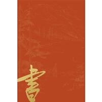 """江湖本""""色""""系列笔记本――书剑恩仇录"""