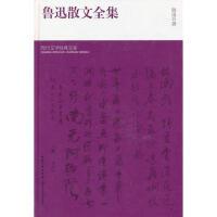 【二手旧书8成新】现代文学经典文库 鲁迅散文全集 鲁迅 9787535462640
