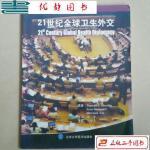 【二手旧书9成新】全球卫生外交(第3卷):21世纪全球卫生外交