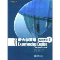 【二手书9成新】 新大学英语:综合教程2 王海啸 高等教育出版社 9787040299533