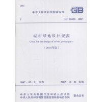 GB 50420-2007 城市绿地设计规范(2016年版)