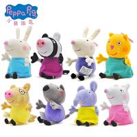 Peppa Pig 小猪佩奇毛绒公仔玩具可爱挂饰玩偶娃娃19cm佩奇朋友们