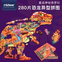 弥鹿(MiDeer)儿童玩具拼图280片大幅纸质拼图5-8岁男孩女孩早教玩具