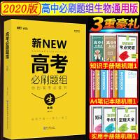 高考必刷题组生物高中生物解题王2020版