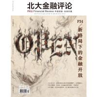 《北大金融评论》(季刊)2019年第1期(创刊号) 期刊杂志