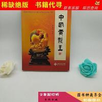 【二手书九成新】中国黄龙玉