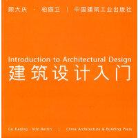 建筑设计入门