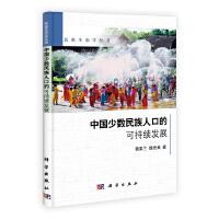 中国少数民族人口的可持续发展