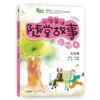 超级秀 小学英语随堂故事 五年级(彩绘本 附赠光盘)