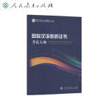 国际汉语教师证书考试大纲(修订版)