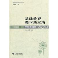基础教育教学基本功(中学生物卷) 陈坚 9787810397483