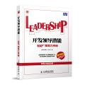 开发领导潜能――MAP领导力手册