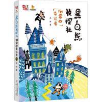黑白熊侦探社 倒霉的幸运者,东琪,中国少年儿童出版社