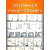 国际贸易中的金融产品创新与风险规避研究(电子书)