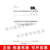 DL/T 1396-2014水电建设项目文件收集与档案整理规范  海量标准  批量优惠  可开发票