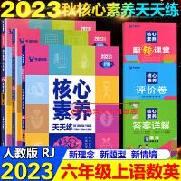 核心素养天天练六年级上语文数学英语上册3本人教版2021秋同步训练辅导资料