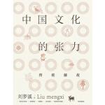 中国文化的张力:传统解故