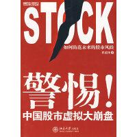 警惕!中国股市虚拟大崩盘