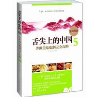 舌尖上的中国:传世美味炮制完全攻略.5(最可能入选CCTV纪录片《舌尖上的中国》第二季的90道菜式 ;CCTV纪录片《