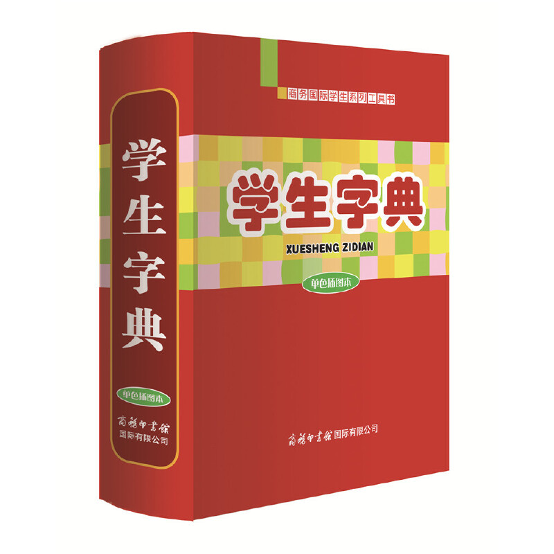 学生字典(单色插图本)一部适合中小学生使用的小型汉语字典。内容紧密结合中小学教材,配合中小学教材。体例科学严谨,释义简明准确,例证精确恰当。收字5700余个,收复音词或词组5000多条。