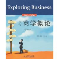 【二手旧书8成新】当代商学概论 (美)柯林斯 9787115216748