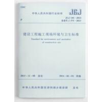 JGJ146-2013 建设工程施工现场环境与卫生标准