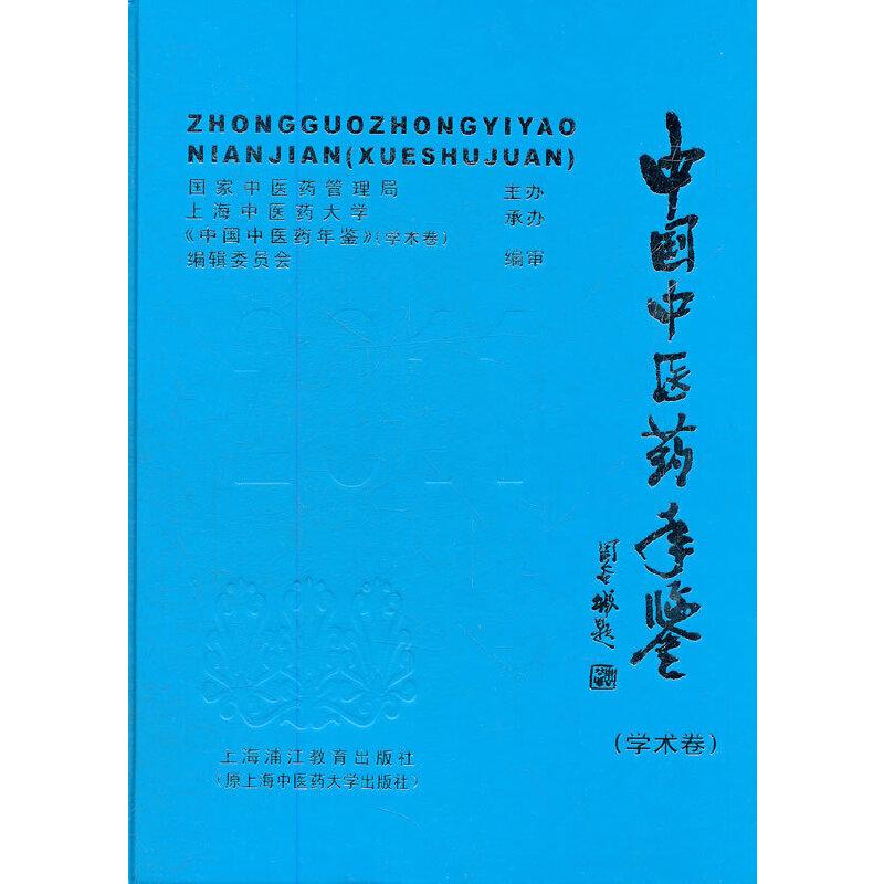 中国中医药学术年鉴