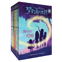 梦幻岛的女孩系列小说(套装共6册)