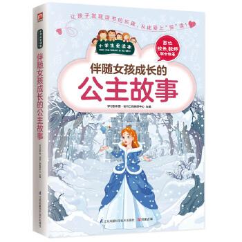 """伴随女孩成长的公主故事让孩子发现读书的乐趣,从此爱上""""悦""""读!"""